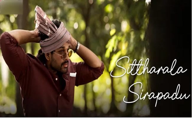Ala Vaikunthapurramuloo: Sittharala Sirapadu Lyrical Song Out - Sakshi