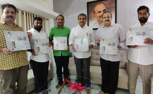 Jananetha Padayatra Book Released - Sakshi