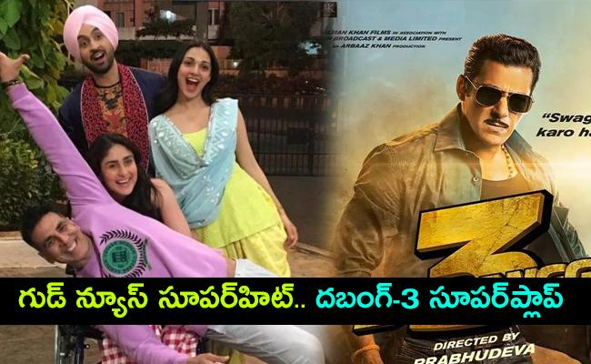 Good Newwz box office collection - Sakshi