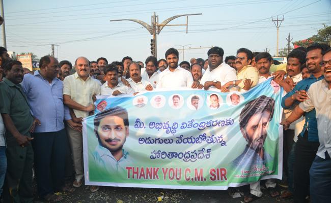 MP Margani Bharat Ram And Others Held Massive Rally In East Godavari - Sakshi