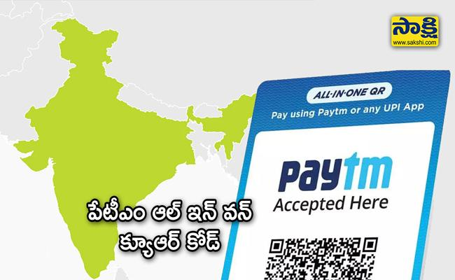 Paytm Newly  launches All-in-One QR Code  - Sakshi