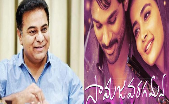 KTR Appreciate Thaman For Samajavaragamana Song - Sakshi