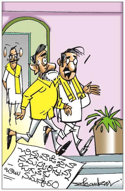 Sakshi Cartoon 22-01-2020