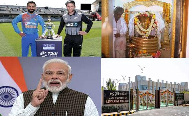 Major Events On 24th January - Sakshi