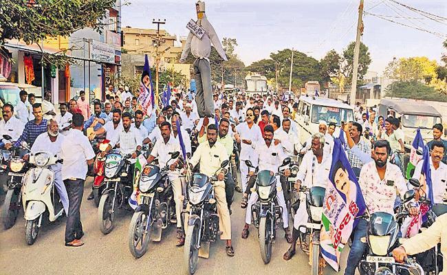 Protests All over Andhra Pradesh On TDP And Chandrababu  - Sakshi