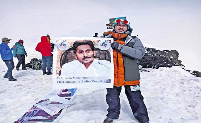 CM Jagan photo show on Kilimanjaro Mountain - Sakshi