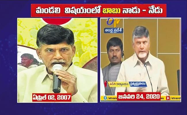 Chandrababu says in 2004 that legislativ council is misusing public money - Sakshi
