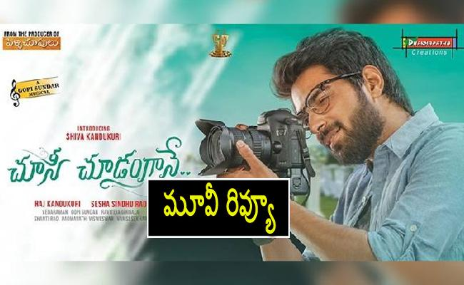 Choosi Choodangaane Telugu Movie Review And Rating - Sakshi