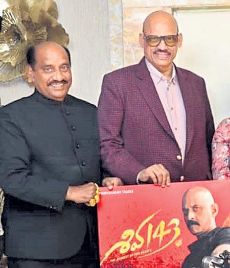 TG Venkatesh Launched Shiva 143 Movie Trailer - Sakshi
