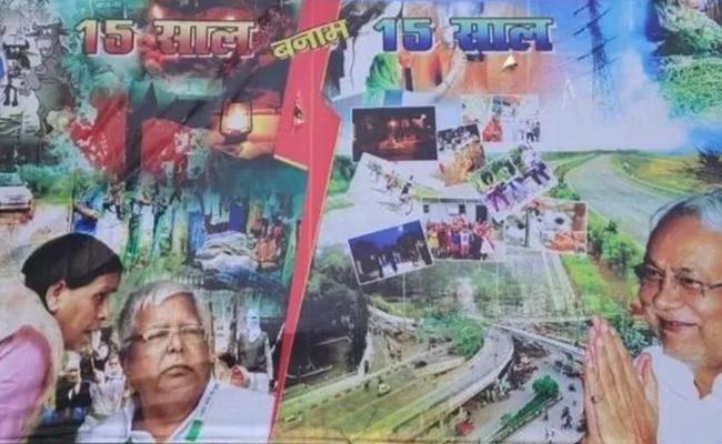 Poster War In Bihar Between JDU And RJD - Sakshi