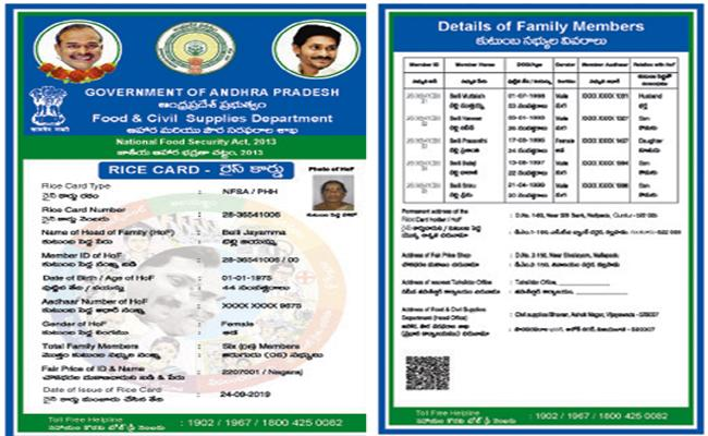 Prepared the New Ration Cards - Sakshi