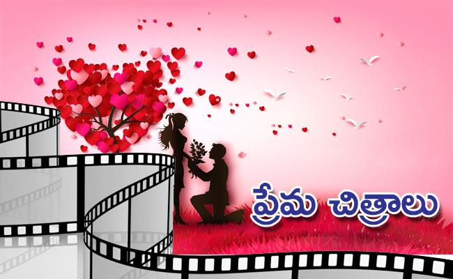 List Of Love Story  Movies,For Valantines Week Special - Sakshi