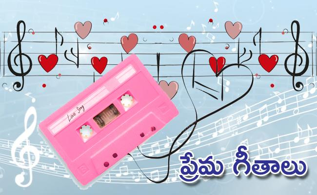 Valentine's Day Special Songs - Sakshi