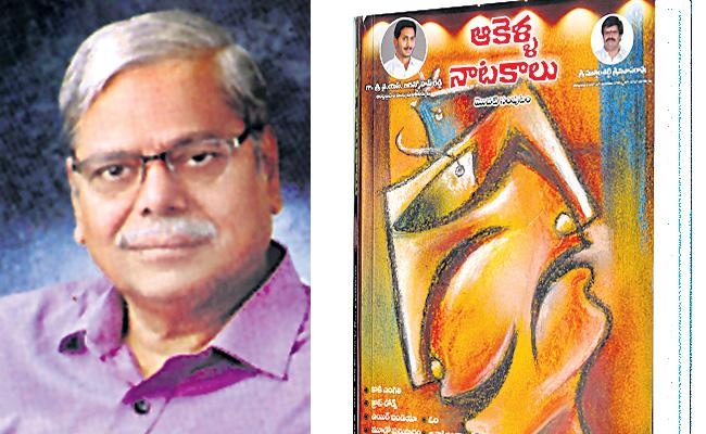 Akella Venkata Surya Narayana Stories Release Two Parts - Sakshi