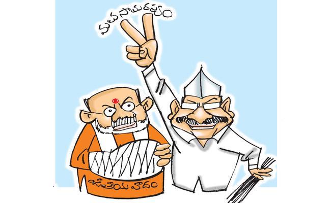 Massive Defeat For BJP In Delhi Assembly Elections - Sakshi
