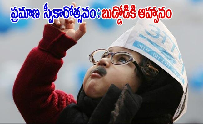 AAP Invite Baby Mufflerman To Arvind Kejriwal Oath Ceremony - Sakshi