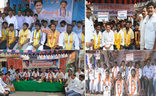 YSRCP Leaders Organize Hunger Strike To Support Of Three Capitals In AP - Sakshi