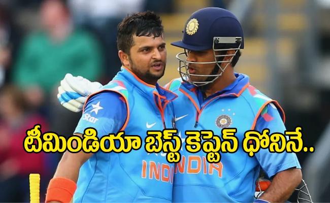 MS Dhoni Is Best Captain India Ever Had, Raina - Sakshi
