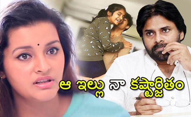Renu Desai Emotional Comments On Spreading Rumours - Sakshi