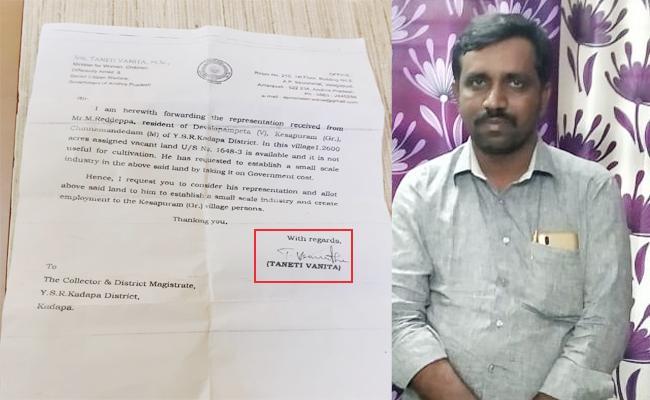 TDP Leader Fraud With Minister Letterpad Forgery Signature YSR Kadapa - Sakshi