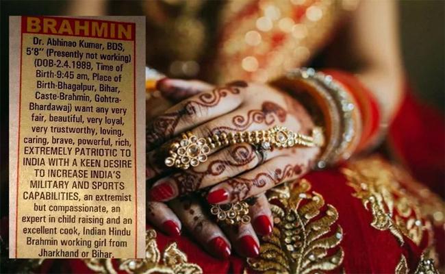 Patriotic brahmin bride Needed Matrimonial Ad Has Left Social Media Fuming - Sakshi
