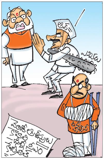 Sakshi Cartoon 18-02-2020