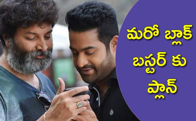 Another Film Announced Trivikram Srinivas Junior NTR Combination - Sakshi