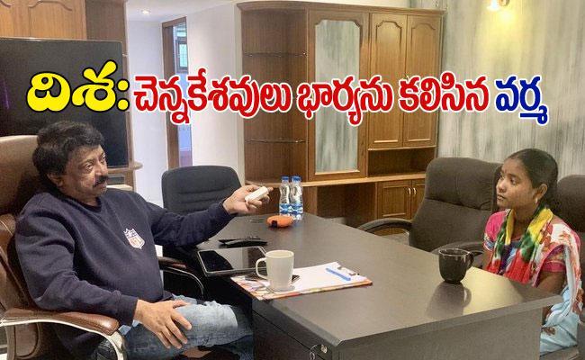 Ram Gopal Varma Meets Disha Accused Chennakesavulu Wife - Sakshi