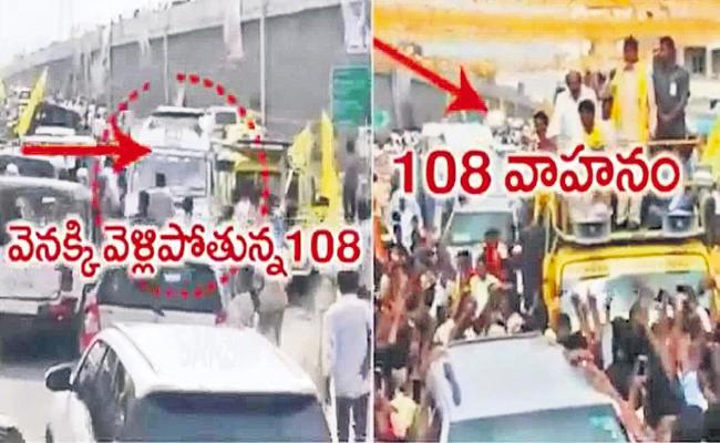 TDP activists Not Given a way to 108 Ambulance - Sakshi