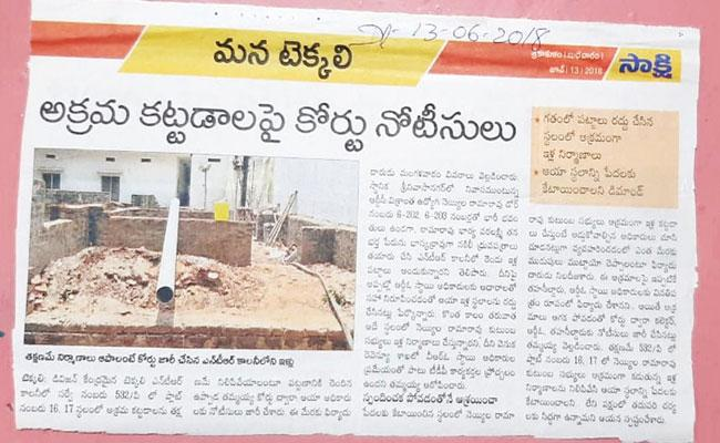 Retired Employee Creates False Certificates And Receives Government Welfare Schemes - Sakshi