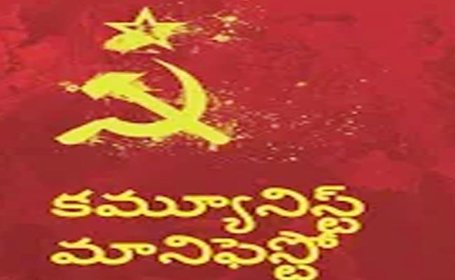 CPI Narayana Comments Over Communist Manifesto Book - Sakshi