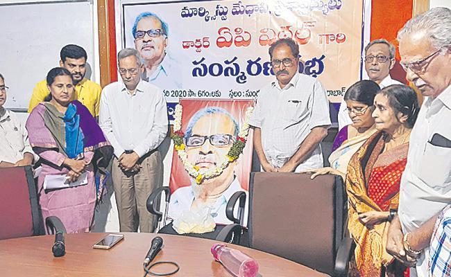 Doctor Vittal Rao Meeting In Sundarayya Vignana Bhavan - Sakshi