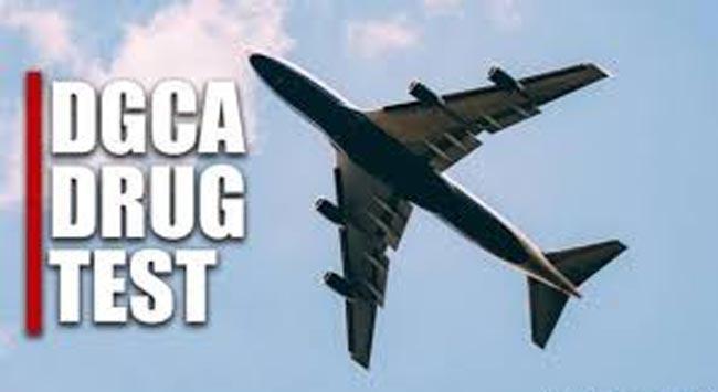 DGCA introduces tests to check pilots for psychoactive substances - Sakshi
