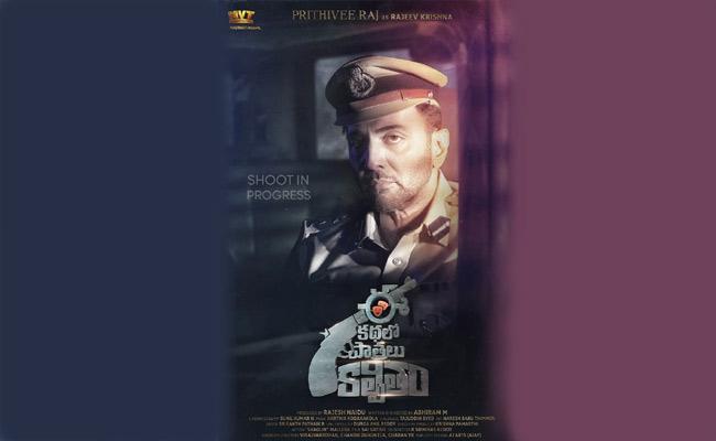 Ee Kathalo Paathralu Kalpitam Movie Another Poster Released - Sakshi