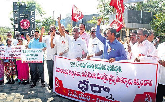 CPM protest on ESI scam - Sakshi