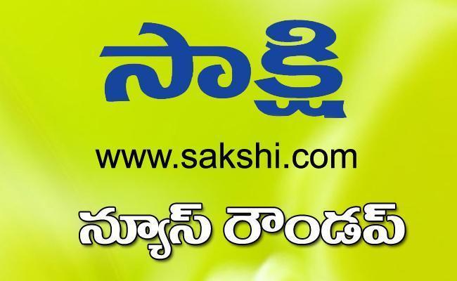 Today News Round Up 23rd Feb Vijaya Sai Reddy Slams Chandrababu Naidu - Sakshi
