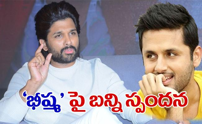 Allu Arjun Response On Nithin Bheeshma Movie - Sakshi