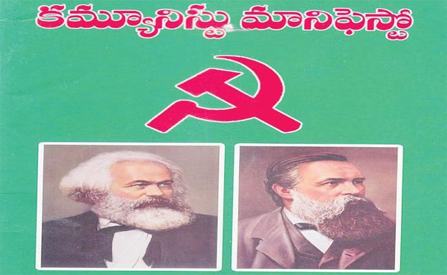 ABK Prasad Guest Column On Communist Manifesto - Sakshi