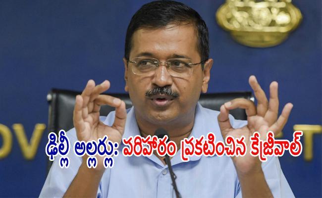 Arvind Kejriwal Announces Relief Package Over Delhi Violence - Sakshi