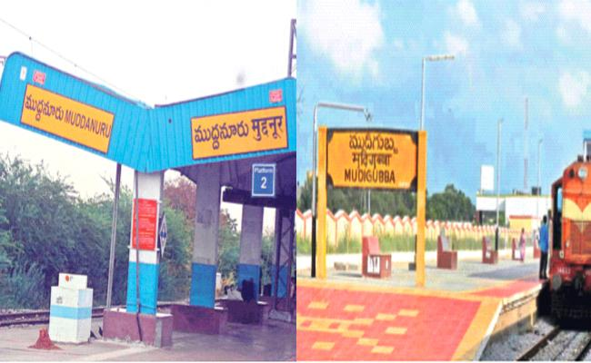 Hopes on Muddanuru Mudigubba Train Track YSR Kadapa - Sakshi