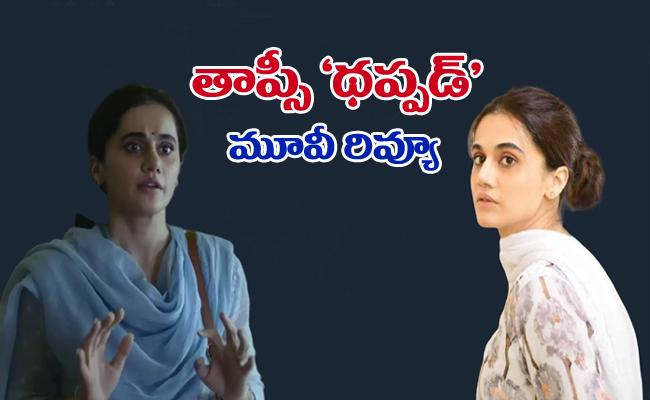 Taapsee Thappad Movie Review In Telugu - Sakshi