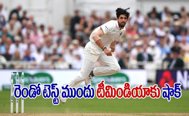 Injured Ishant Sharma Set To Miss Second Test - Sakshi