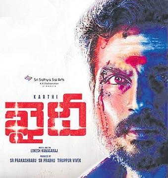 Hindi remake of Karthi is Khaidi announce - Sakshi