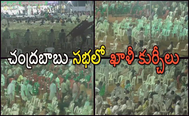 Empty Chairs In TDP Public Meeting At Tenali Over Amaravati - Sakshi
