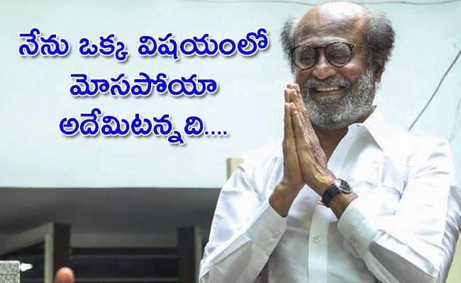 Rajinikanth Reveals His Political Entry in Tamil nadu - Sakshi