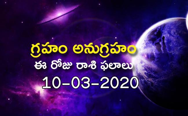 Daily Horoscope in Telugu (10-03-2020) - Sakshi