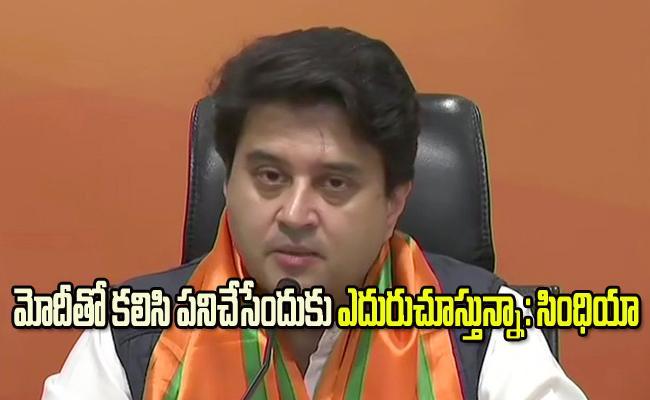 NO Chance In Congress To Serve The People Says Jyotiraditya Scindia - Sakshi