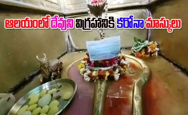 Coronavirus: Priest Put Face Masks Idols In Varanasi Temple - Sakshi