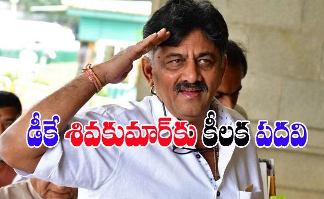 DK Shivakumar New Karnataka Congress President - Sakshi