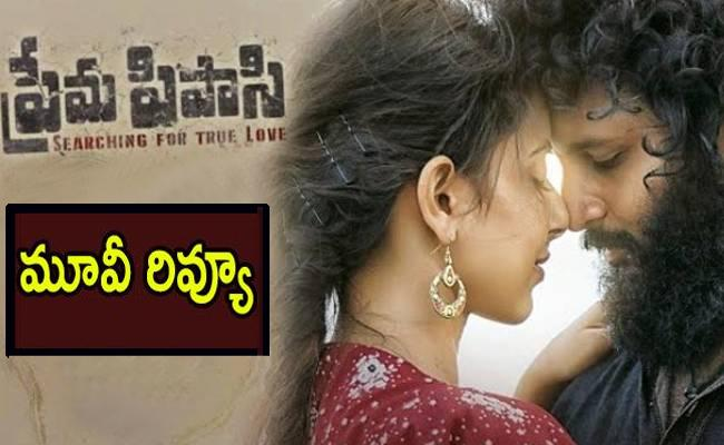Prema Pipasi Telugu Movie Review And Rating - Sakshi